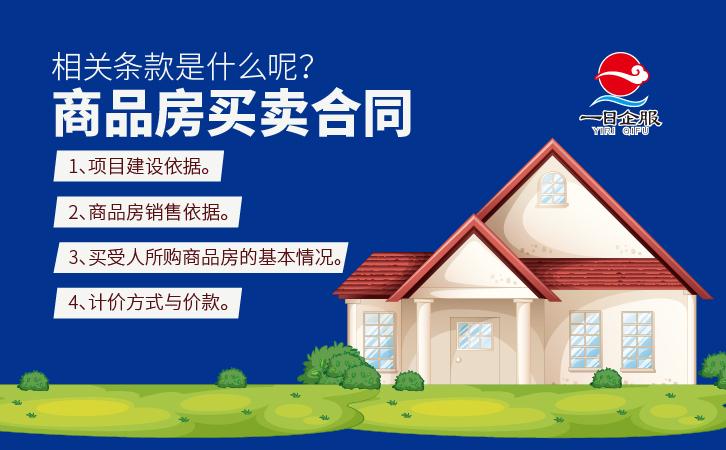 房屋买卖合同-03.jpg
