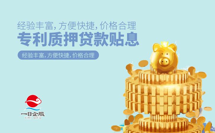 上海专利质押贷款的流程是什么呢?-02.jpg