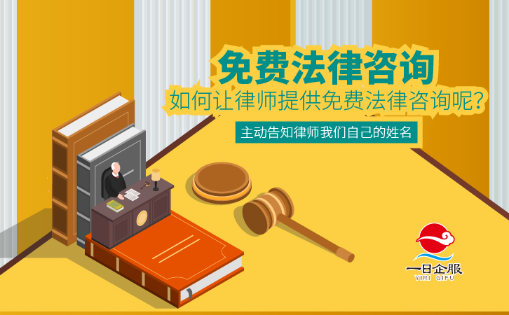 如何让律师提供免费法律咨询呢?-01.jpg