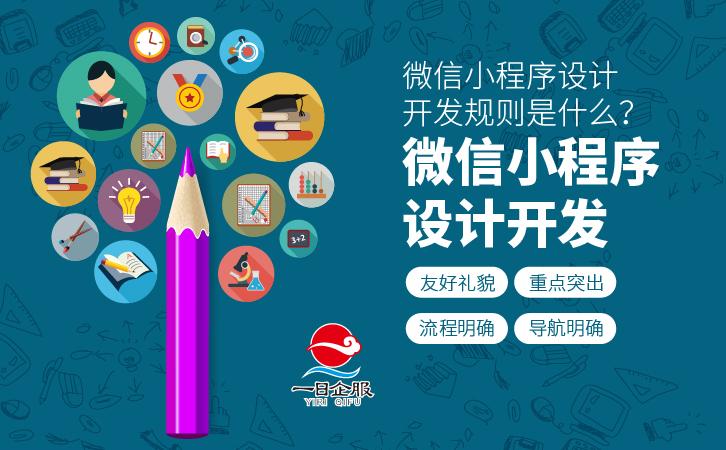 上海微信小程序设计-03.jpg