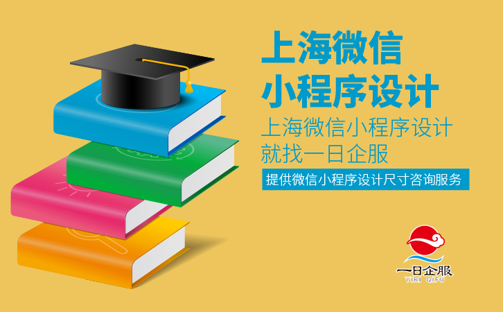 上海微信小程序设计-01.jpg