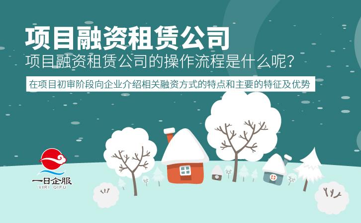 项目融资租赁公司计划书及手续费-01.jpg