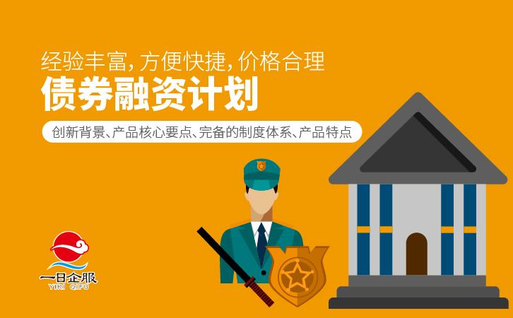 企业债券融资计划及方式-02.jpg