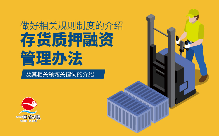 上海存货质押融资管理办法-03.jpg