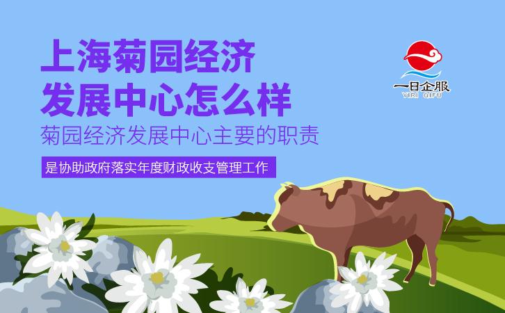 上海菊园经济发展中心怎么样呢?-01.jpg