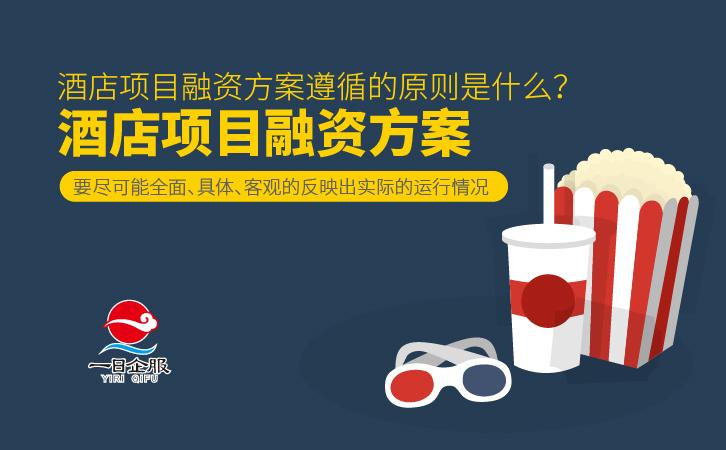 上海酒店项目融资方案及计划书-02.jpg