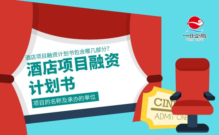 上海酒店项目融资方案及计划书-01.jpg