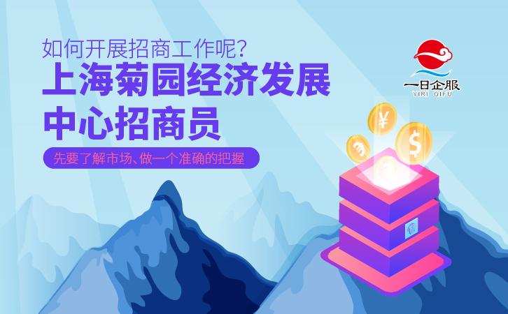 上海菊园经济发展中心怎么样呢?-02.jpg