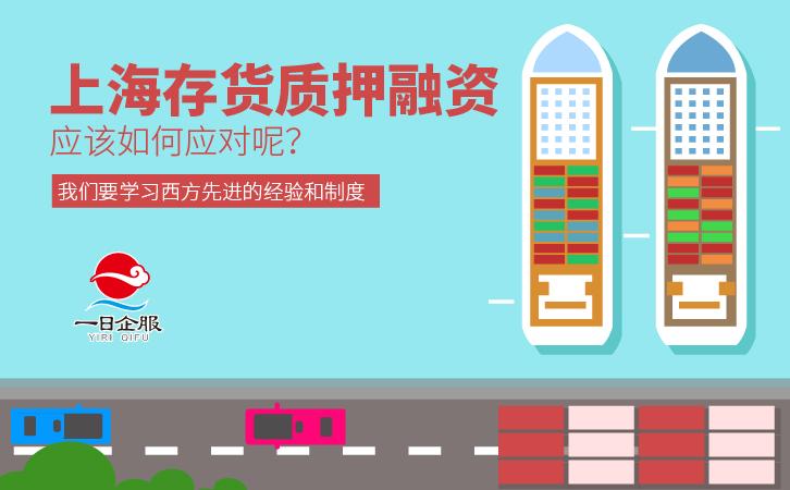 上海存货质押融资管理办法-01.jpg