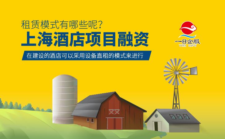 上海酒店项目融资方案及计划书-03.jpg