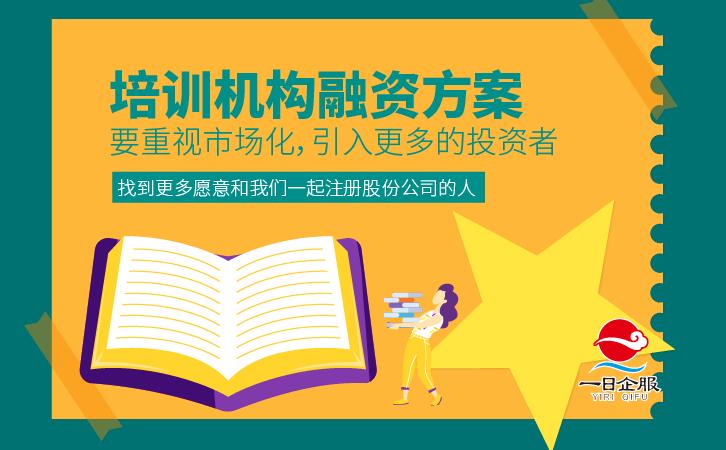 教育培训机构融资方案-01.jpg