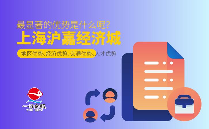 上海嘉定沪嘉经济城怎么样呢?-02.jpg