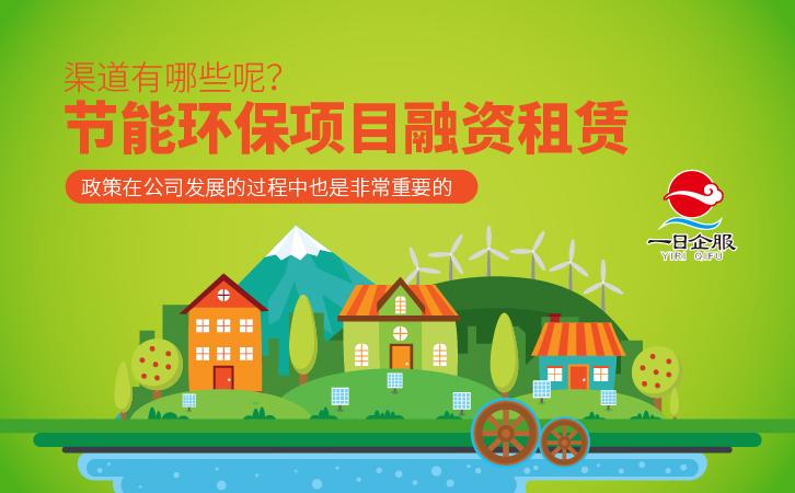 上海节能环保项目融资渠道及原则-02.jpg