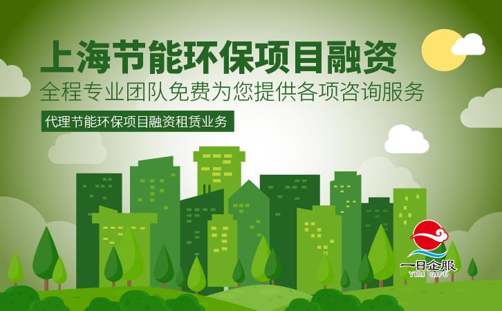 上海节能环保项目融资渠道及原则-01.jpg