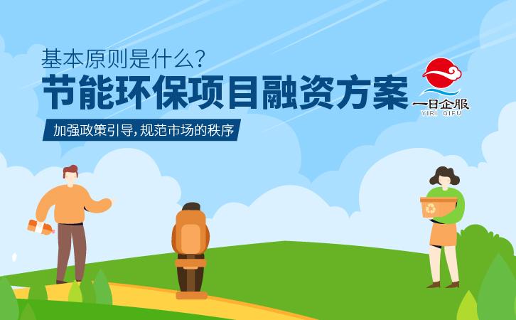 上海节能环保项目融资渠道及原则-03.jpg