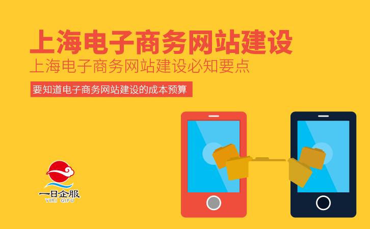 上海电子商务网站建设必知-01.jpg