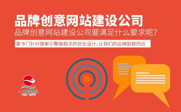 上海品牌创意网站建设-01.jpg