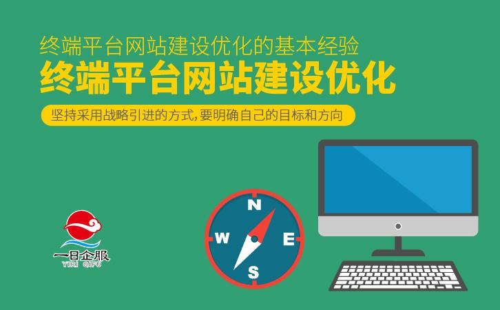 上海终端平台网站建设优化-02.jpg