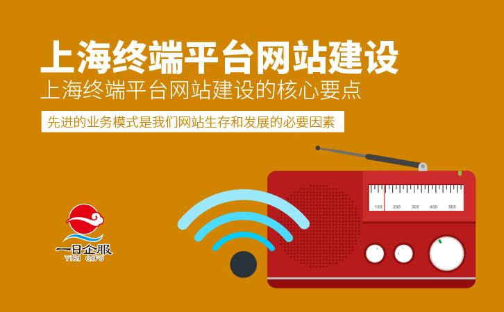 上海终端平台网站建设优化-01.jpg