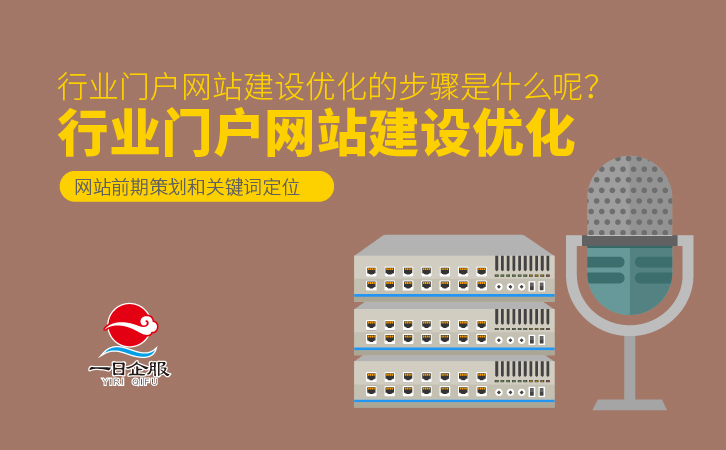 行业门户网站建设优化步骤-02.jpg
