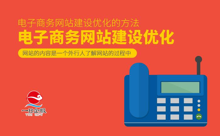 上海电子商务网站建设必知-02.jpg