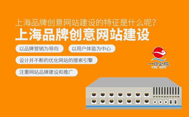 上海品牌创意网站建设-02.jpg