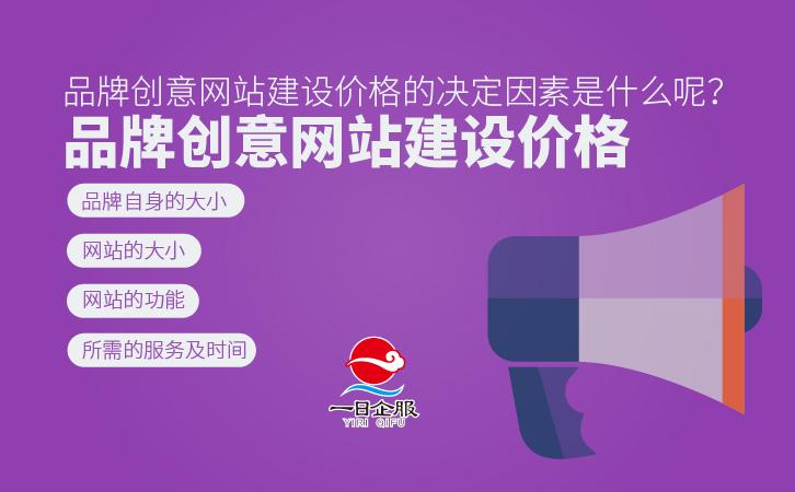 上海品牌创意网站建设-03.jpg