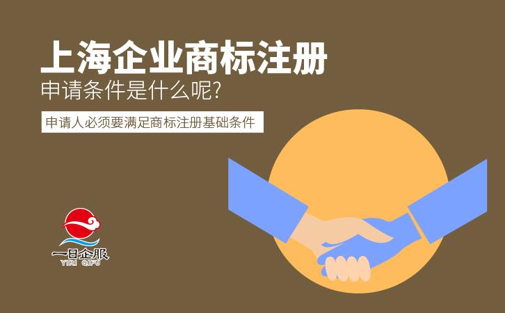上海企业商标注册-01.jpg