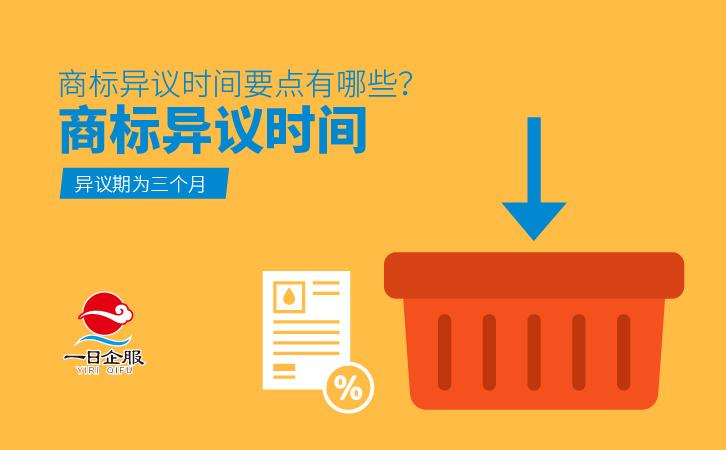 商标异议答辩及申请-03.jpg