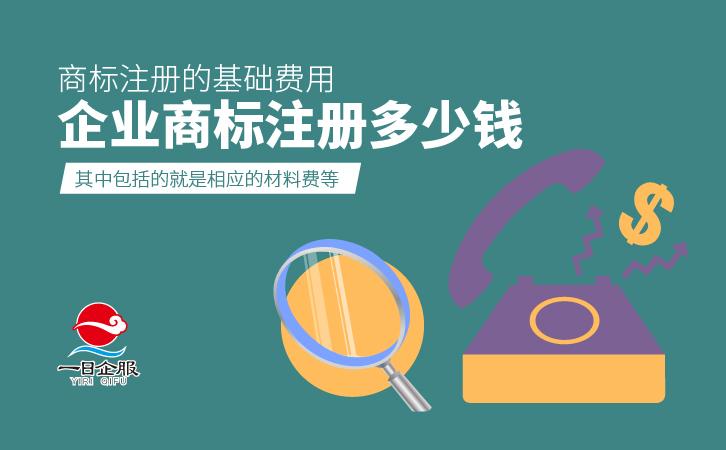 上海企业商标注册-03.jpg