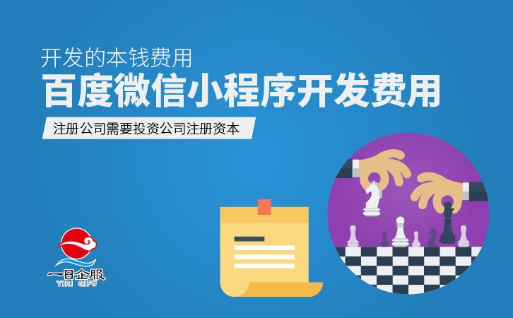 上海百度小程序开发简介-03.jpg