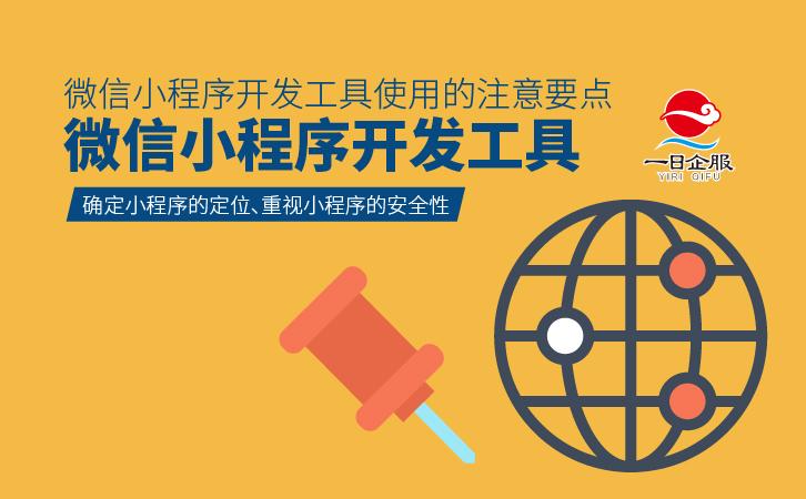 上海微信小程序开发大全-03.jpg