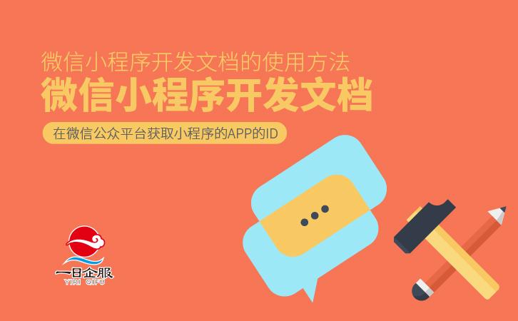 上海微信小程序开发大全-02.jpg