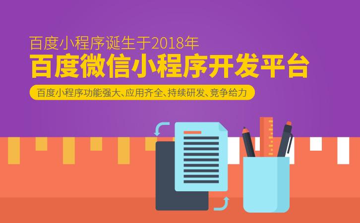 上海百度小程序开发简介-02.jpg