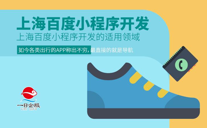 上海百度小程序开发简介-01.jpg