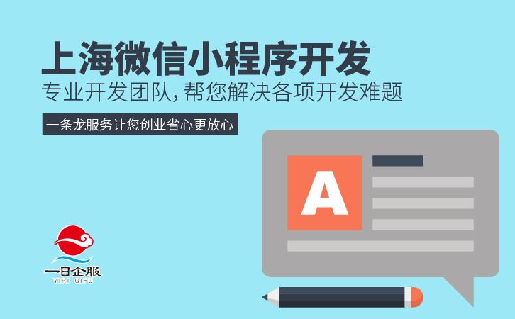 上海微信小程序开发大全-01.jpg