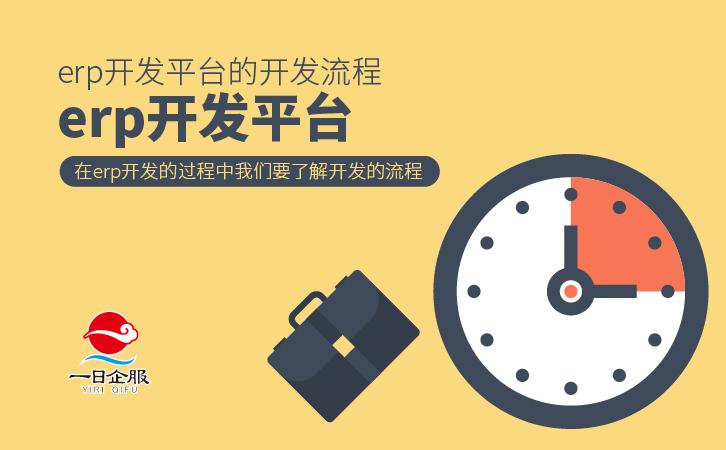 上海erp开发流程-02.jpg