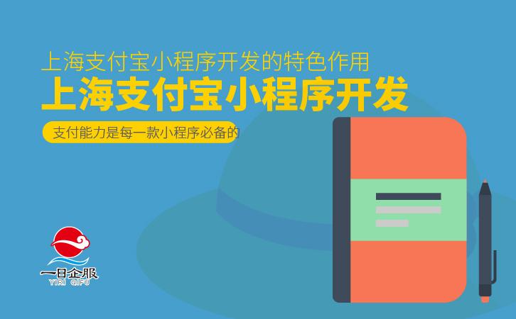 支付宝小程序开发平台-02.jpg