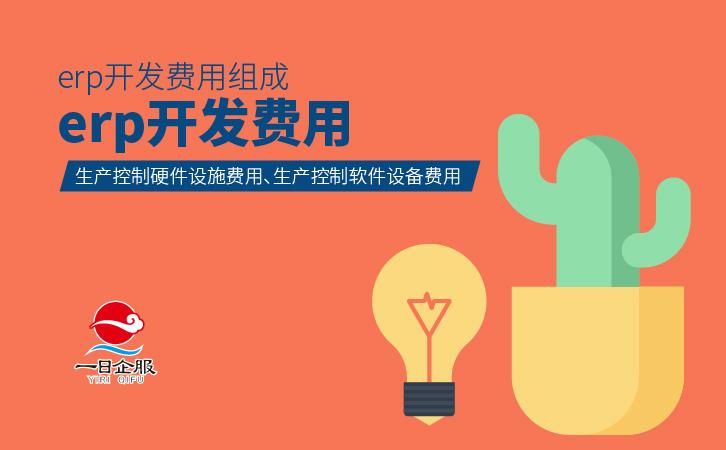 上海erp开发流程-03.jpg