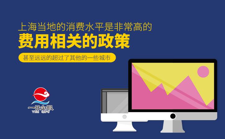 崇明注册公司费用及政策-02.jpg