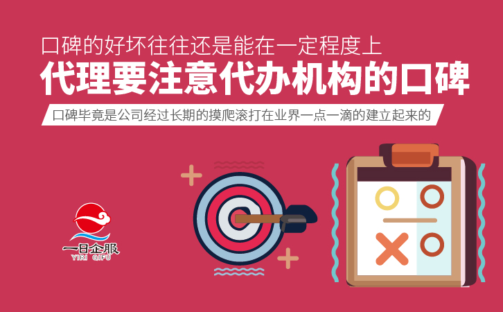 找长宁注册公司流程和费用代理要注意什么?-03.jpg