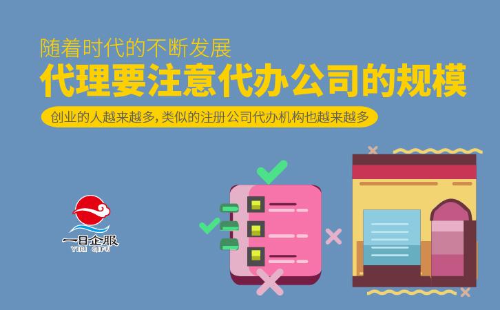 找长宁注册公司流程和费用代理要注意什么?-02.jpg