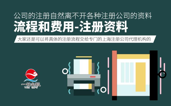 虹口注册公司流程和费用-03.jpg