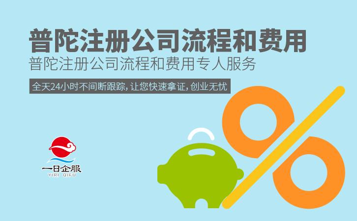 普陀创业必备-普陀注册公司流程和费用-01.jpg