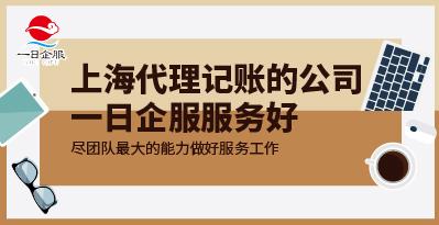 上海代理记账的公司-一日企服