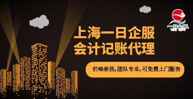 上海会计记账代理公司收多少钱?
