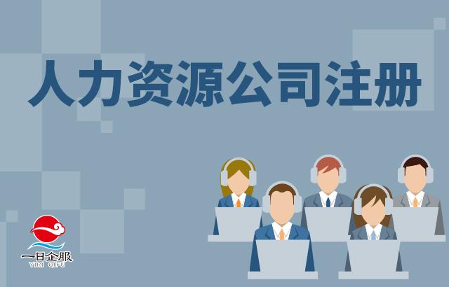 人力资源公司注册
