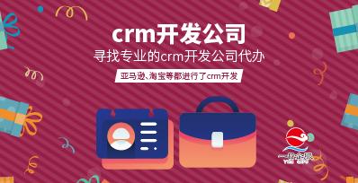 CRM开发