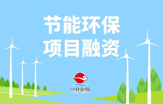节能环保项目融资