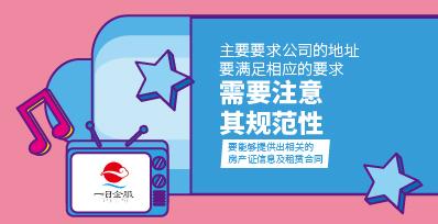 上海公司注册地址需要注意什么?